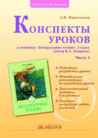 анализ урока по фгос образец русский язык 3 класс