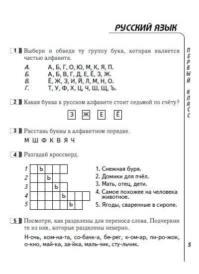 Олимпиадные работы по русскому языку 5 класс онлайн форекс таганрог рекламное агентство