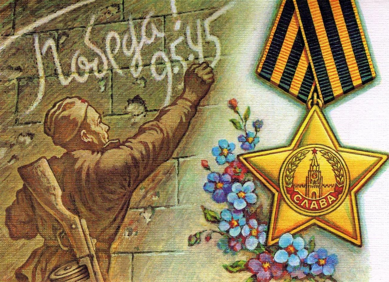 С днем победы старые открытки солдат пишет на стене, открытку всем друзьям