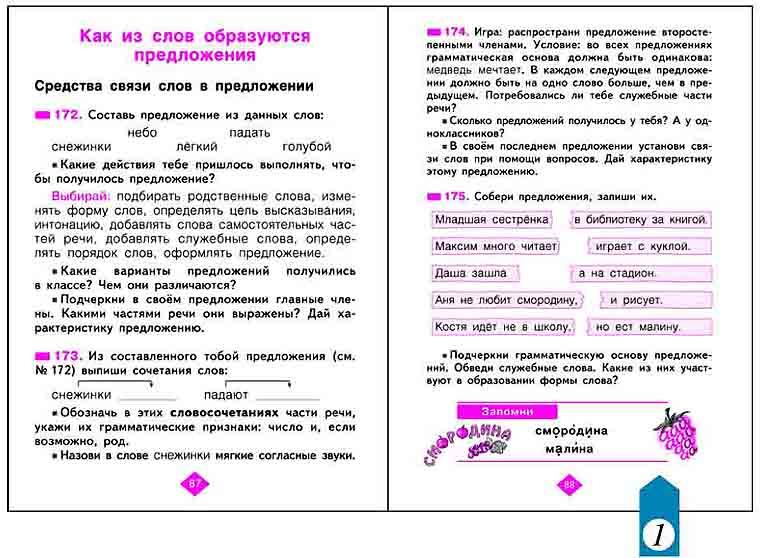 Методические рекомендации к учебнику русский язык 3 класс нечаева яковлева