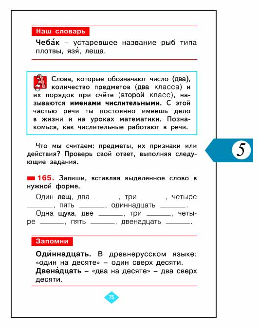 Нечаева яковлева 3 класс методическое пособие
