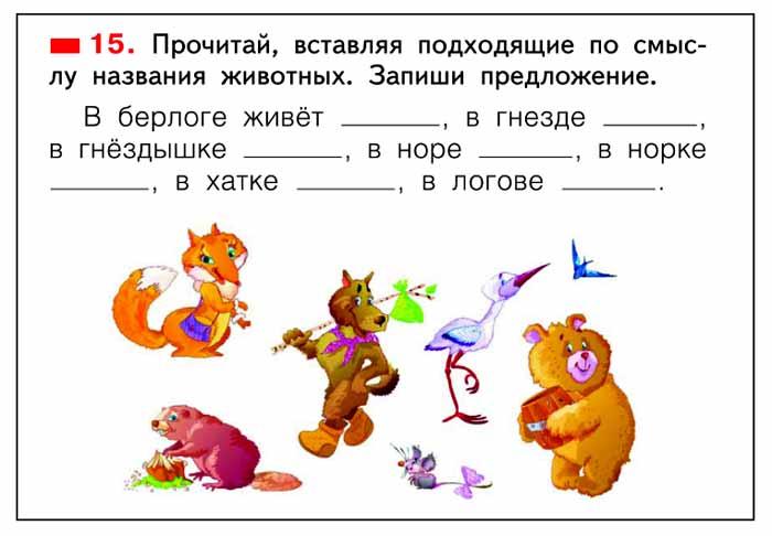 Раскраски русский язык 3 класс