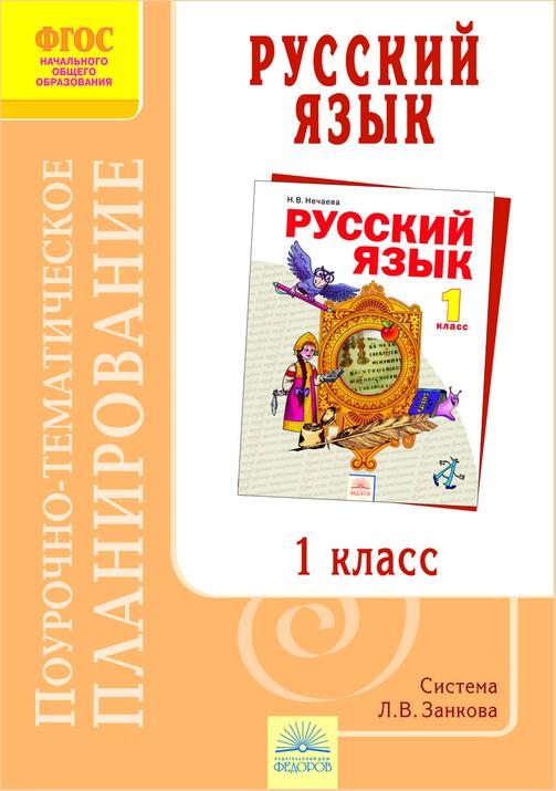 Язык гдз русский программа занкова 2 класс