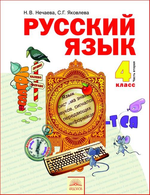 Учебник русского языка 4 класс читать