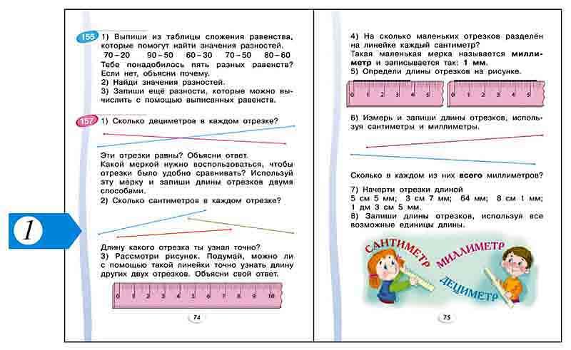 Программа занкова 1 класс ответы по математике