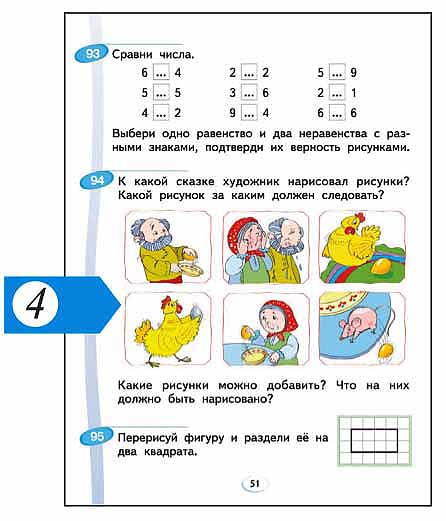 Видео уроки математика 4 класс задачи на температуру