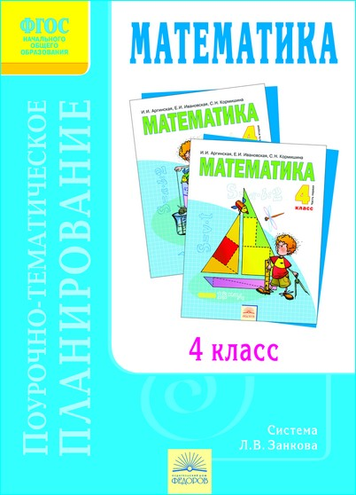 Учебник математика 4 класс занков