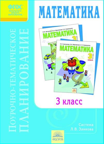 Учебники и учебные пособия Математика УМК Математика