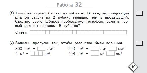 Программа решение нестандартных задач 3 класс методы решения функциональных и вычислительных задач
