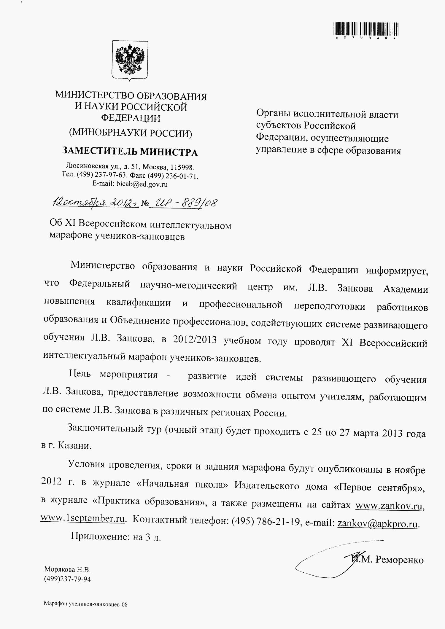 C 2002 20132003 учебного года фнмц им лв занкова и объединение профессионалов